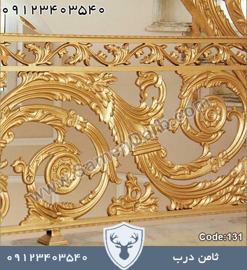 نرده-نردبان-طلا-فرفورژه