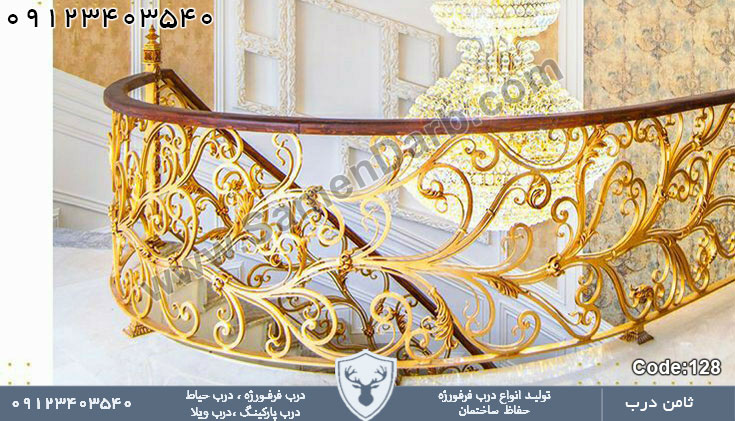 نرده پله طلایی