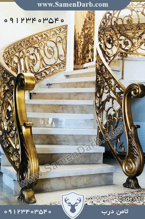 نرده راه پله لوکس طلایی