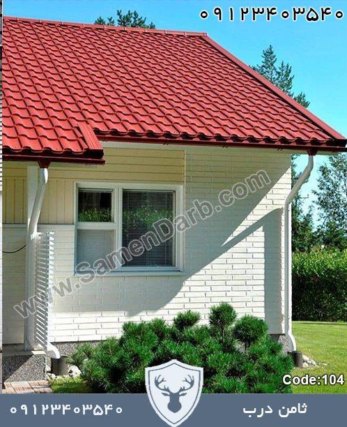 آردواز سقف شیروانی